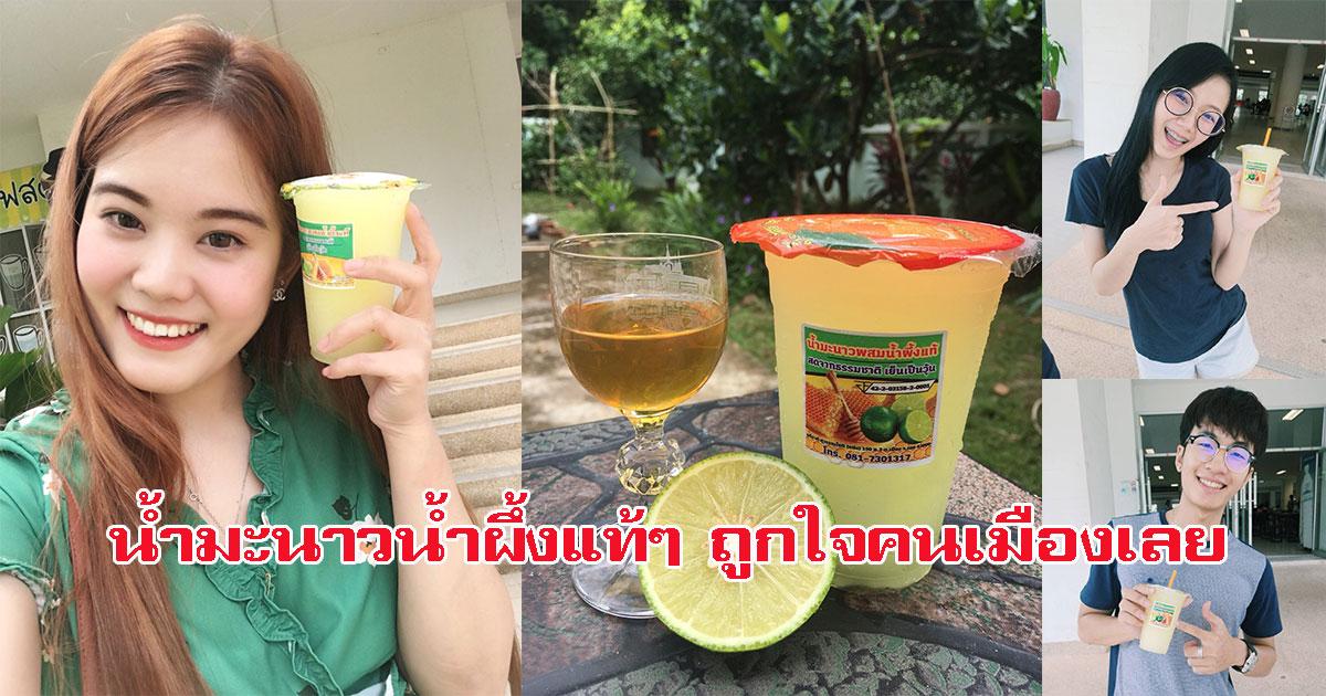 แนะนำของแซ่บ : น้ำมะนาวผสมน้ำผึ้งแท้ๆ ชื่นใจคักๆ