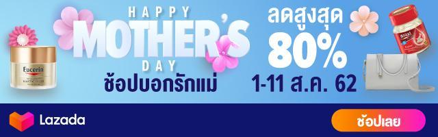 สุขสันต์วันแม่ ช้อปบอกรักแม่ ลดสูงสุด 80%