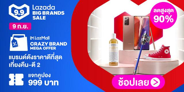 lazada big brand sale 9.9