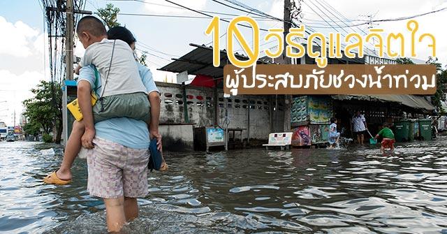 10 วิธีดูแลจิตใจผู้ประสบภัยช่วงน้ำท่วม