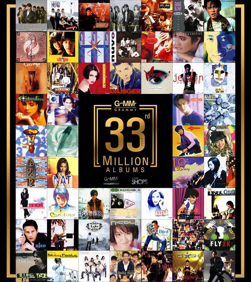 นี่เลย 33 อัลบั้มที่มียอดจำหน่ายสูงสุดของ 33 ปี แกรมมี่ GMM