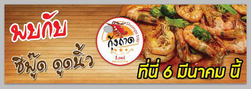 shrimp tray loei 1
