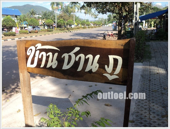 loei_Dansai_travel_061